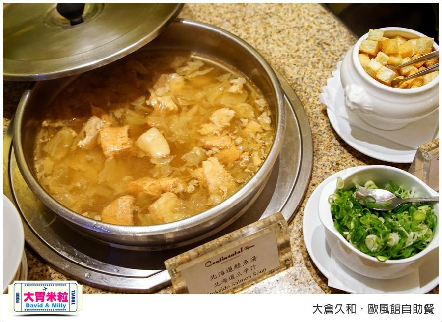 台北自助餐推薦@2017大倉久和歐風館自助餐廳@大胃米粒_043.jpg
