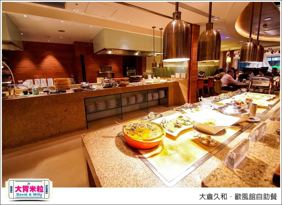 台北自助餐推薦@2017大倉久和歐風館自助餐廳@大胃米粒_044.jpg