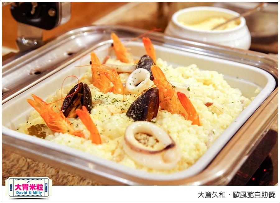 台北自助餐推薦@2017大倉久和歐風館自助餐廳@大胃米粒_046.jpg