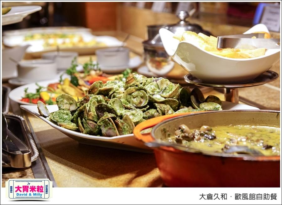 台北自助餐推薦@2017大倉久和歐風館自助餐廳@大胃米粒_049.jpg