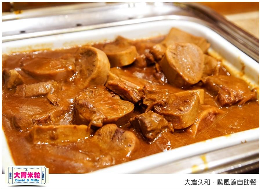 台北自助餐推薦@2017大倉久和歐風館自助餐廳@大胃米粒_051.jpg