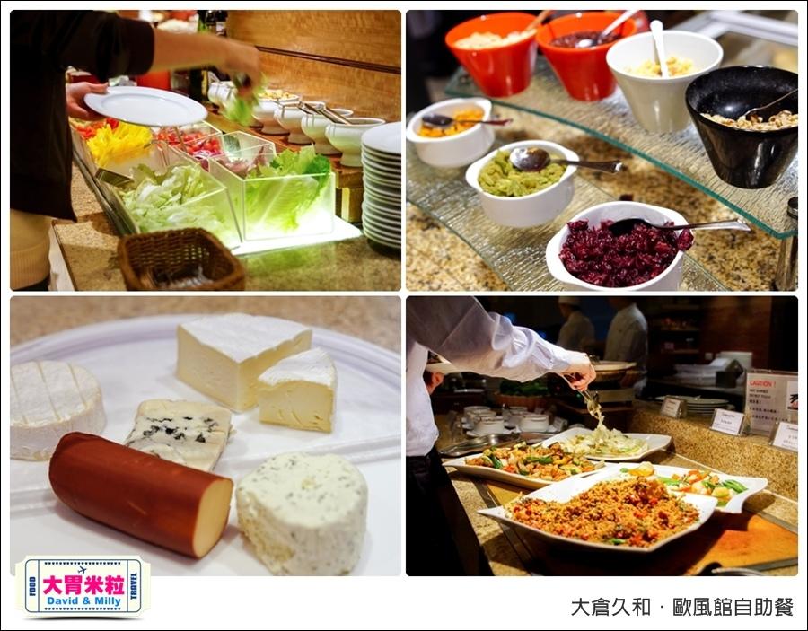 台北自助餐推薦@2017大倉久和歐風館自助餐廳@大胃米粒_056.jpg