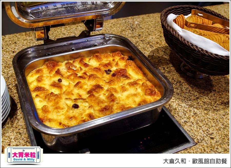台北自助餐推薦@2017大倉久和歐風館自助餐廳@大胃米粒_054.jpg