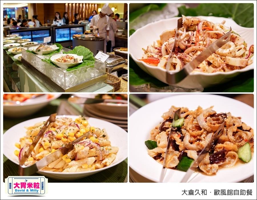 台北自助餐推薦@2017大倉久和歐風館自助餐廳@大胃米粒_057.jpg