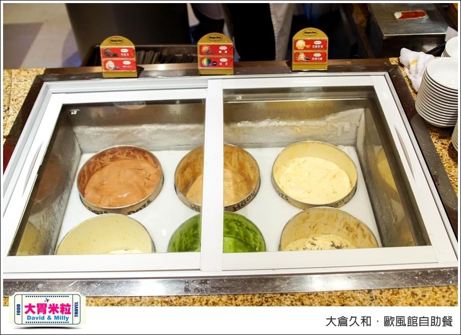 台北自助餐推薦@2017大倉久和歐風館自助餐廳@大胃米粒_061.jpg