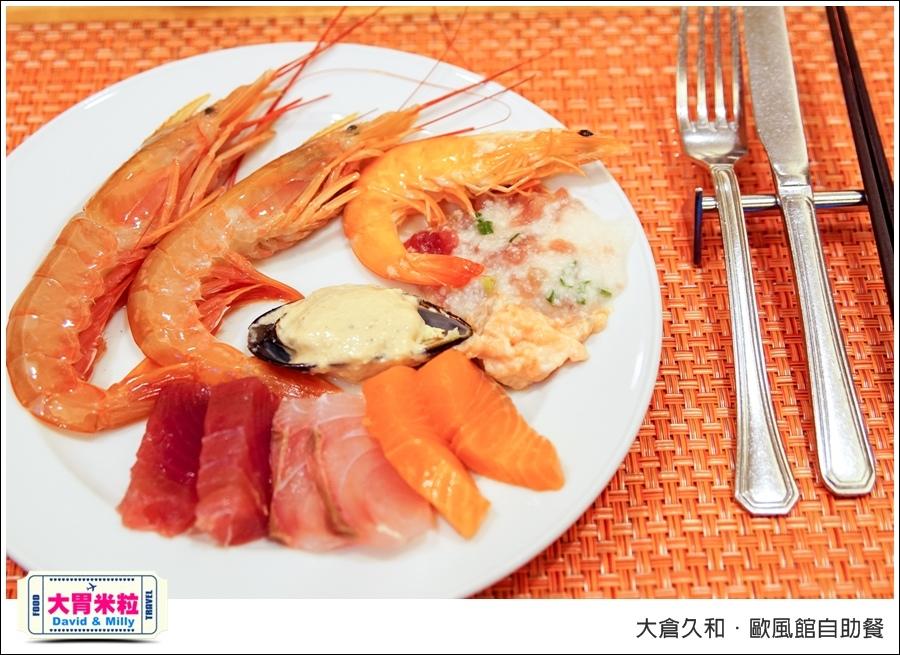 台北自助餐推薦@2017大倉久和歐風館自助餐廳@大胃米粒_064.jpg