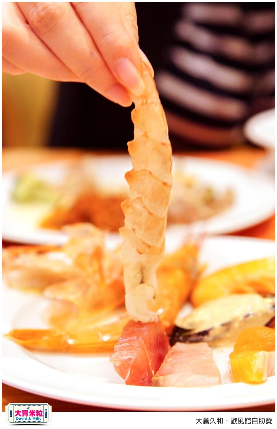 台北自助餐推薦@2017大倉久和歐風館自助餐廳@大胃米粒_066.jpg