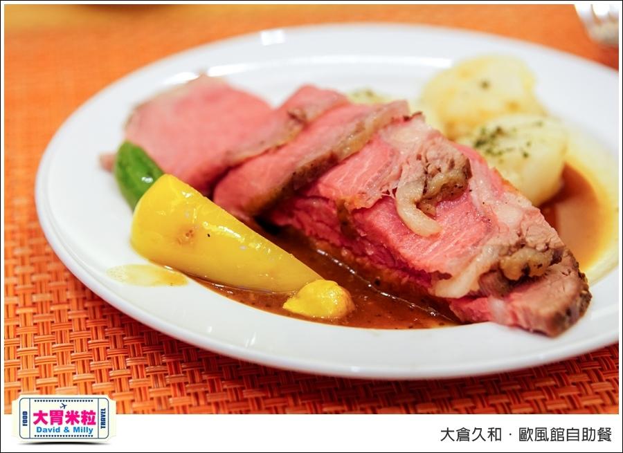 台北自助餐推薦@2017大倉久和歐風館自助餐廳@大胃米粒_068.jpg