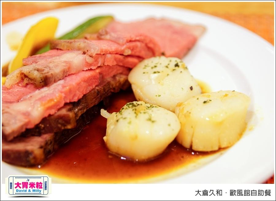 台北自助餐推薦@2017大倉久和歐風館自助餐廳@大胃米粒_070.jpg