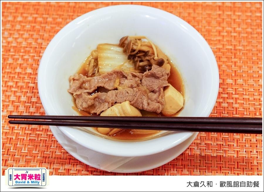 台北自助餐推薦@2017大倉久和歐風館自助餐廳@大胃米粒_071.jpg