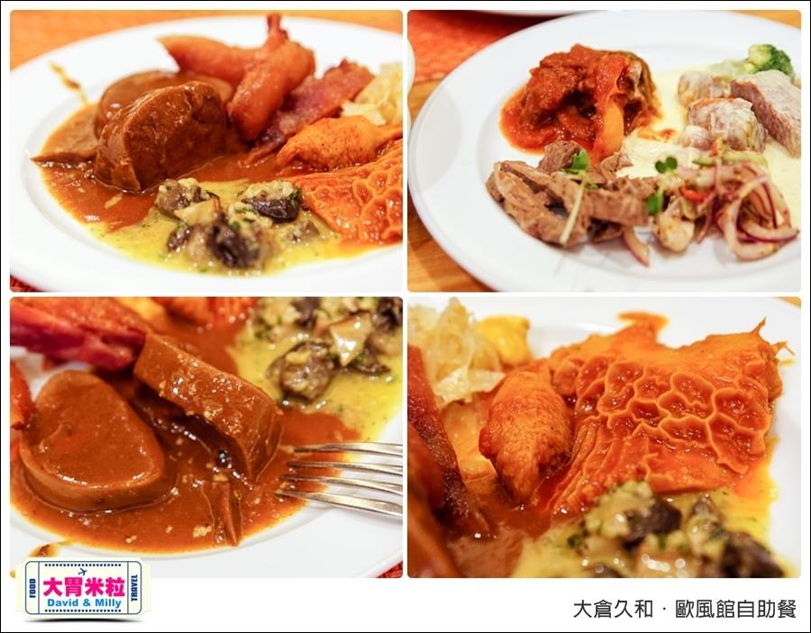 台北自助餐推薦@2017大倉久和歐風館自助餐廳@大胃米粒_073.jpg