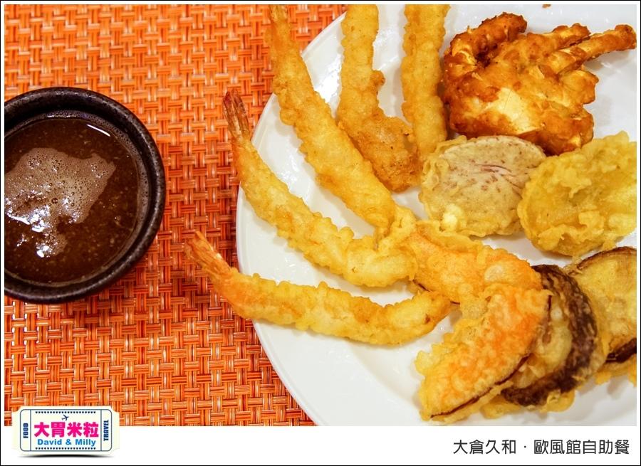 台北自助餐推薦@2017大倉久和歐風館自助餐廳@大胃米粒_074.jpg
