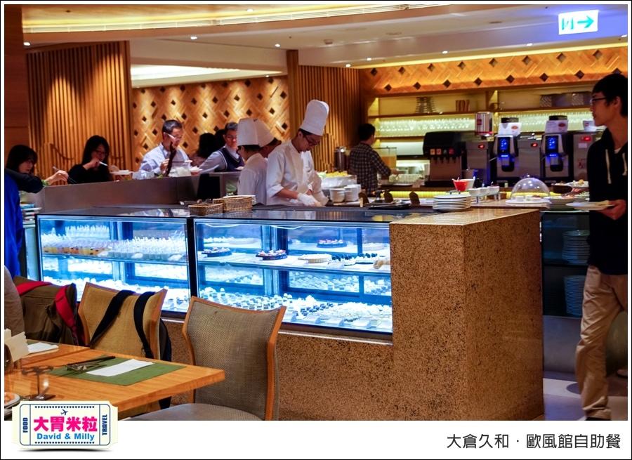 台北自助餐推薦@2017大倉久和歐風館自助餐廳@大胃米粒_075.jpg