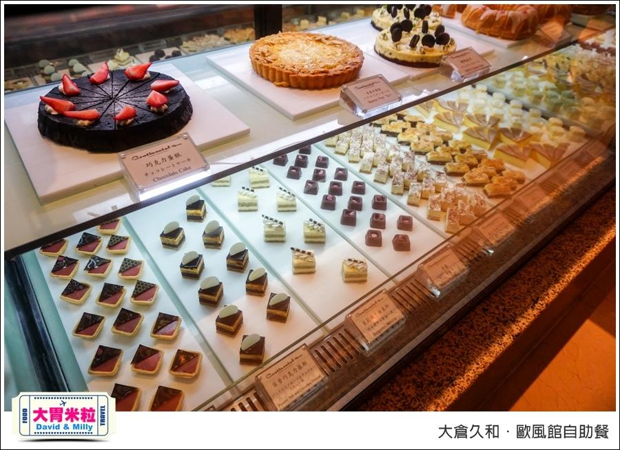 台北自助餐推薦@2017大倉久和歐風館自助餐廳@大胃米粒_077.jpg