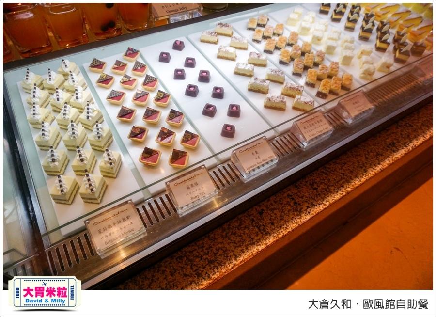 台北自助餐推薦@2017大倉久和歐風館自助餐廳@大胃米粒_078.jpg
