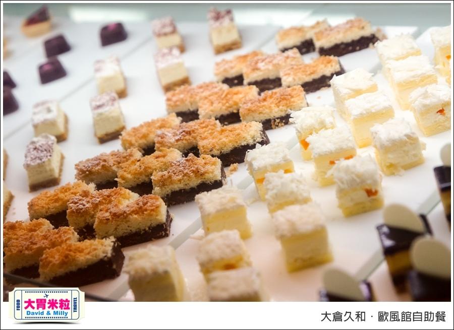 台北自助餐推薦@2017大倉久和歐風館自助餐廳@大胃米粒_079.jpg