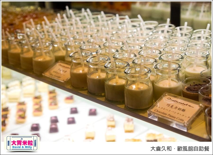 台北自助餐推薦@2017大倉久和歐風館自助餐廳@大胃米粒_080.jpg