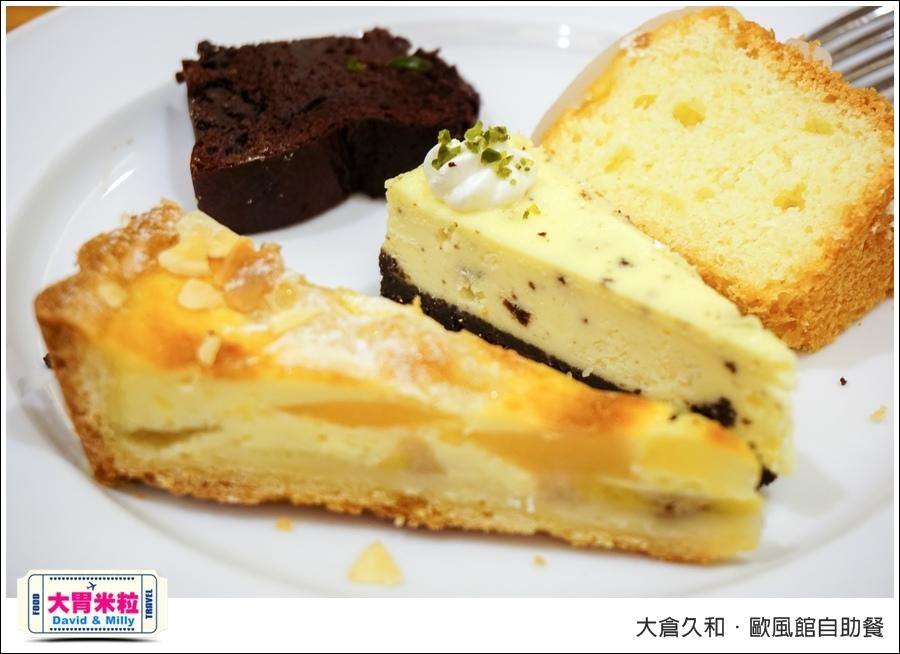 台北自助餐推薦@2017大倉久和歐風館自助餐廳@大胃米粒_083.jpg