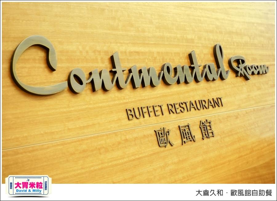 台北自助餐推薦@2017大倉久和歐風館自助餐廳@大胃米粒_007.jpg