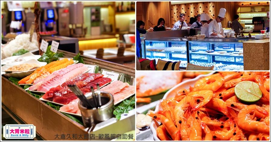 台北自助餐推薦@2017大倉久和歐風館自助餐廳@大胃米粒_087.jpg