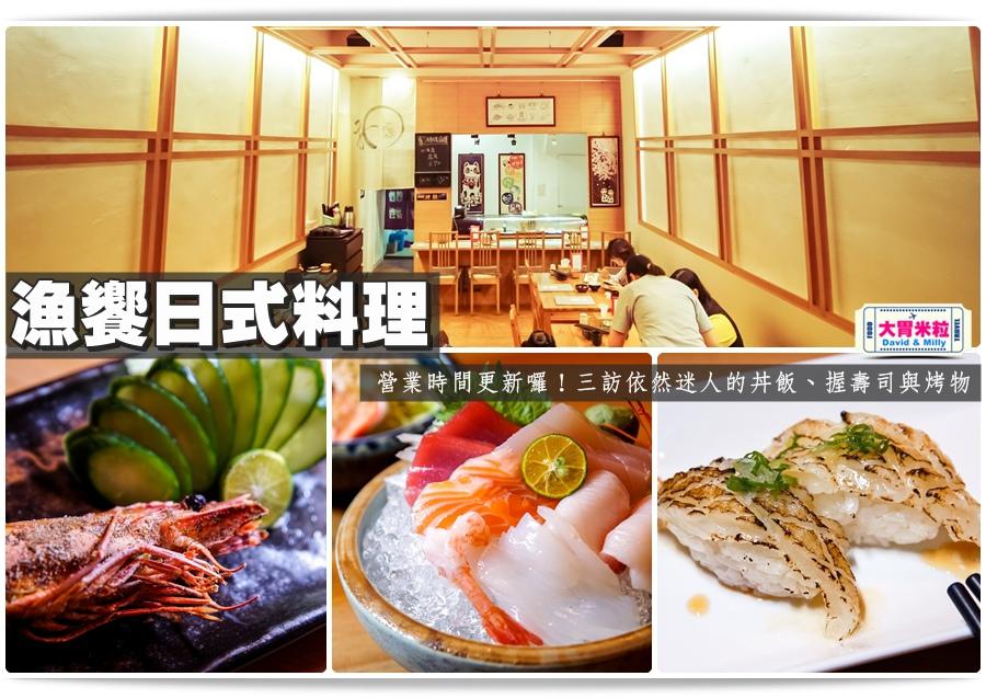 高雄丼飯推薦@漁饗日式料理@大胃米粒00048.jpg