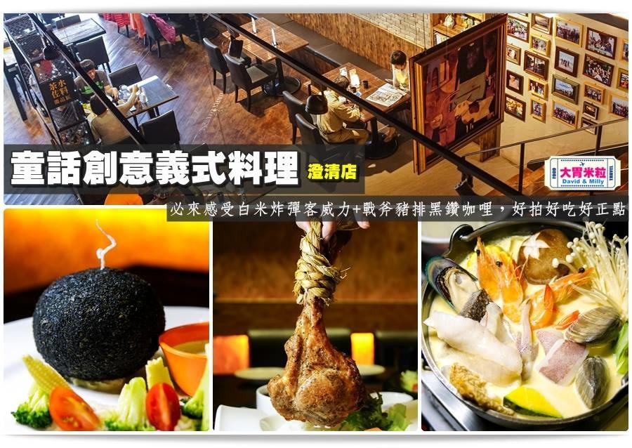 高雄義式料理推薦@童話創意義式料理澄清店@大胃米粒 053.jpg