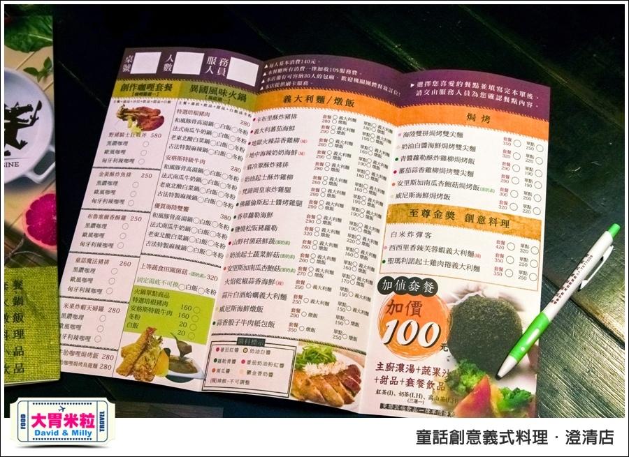高雄義式料理推薦@童話創意義式料理澄清店@大胃米粒 012.jpg