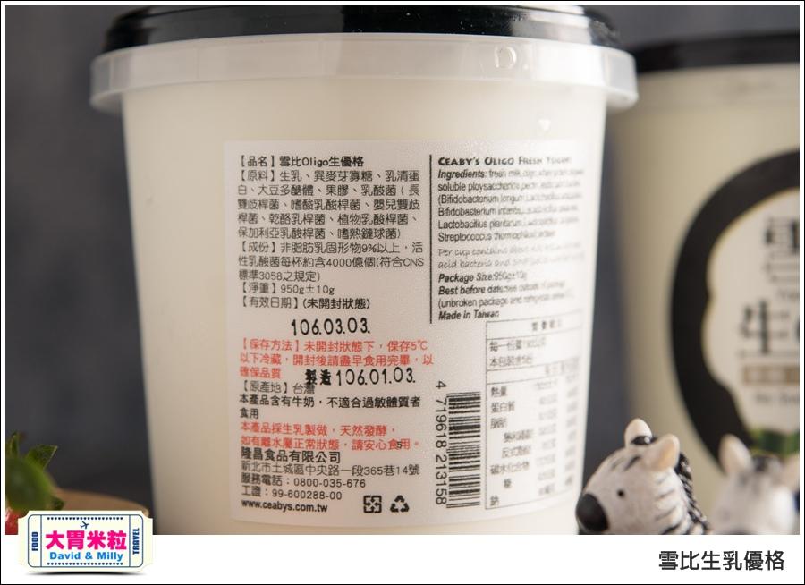 生乳優格推薦@雪比牧場-雪比生乳優格+雪比無糖優格@大胃米粒 003.jpg