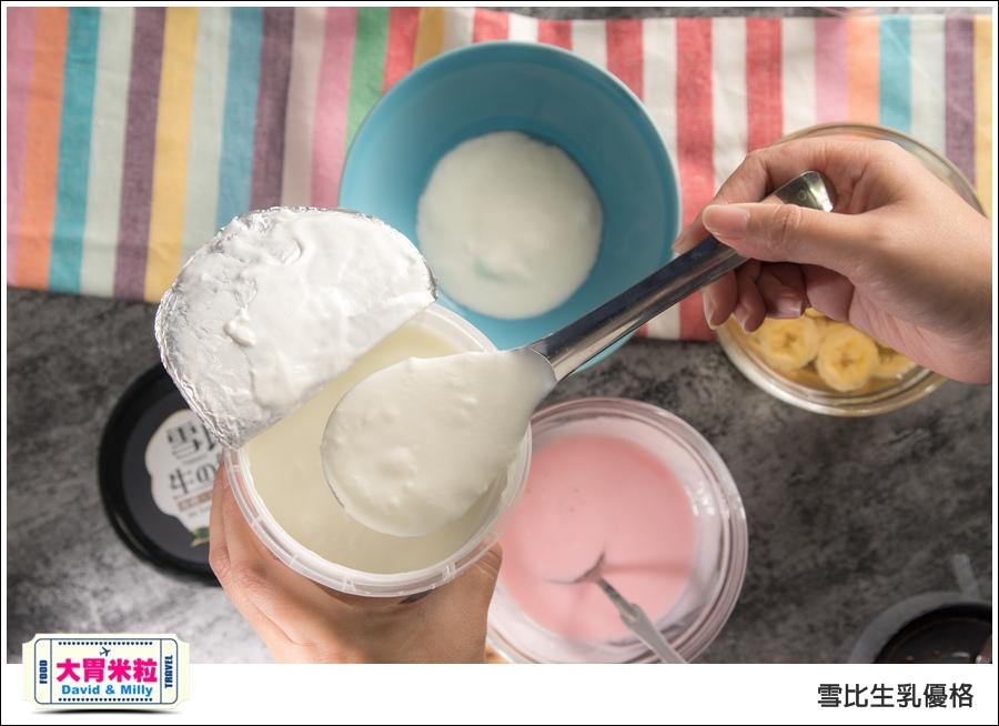 生乳優格推薦@雪比牧場-雪比生乳優格+雪比無糖優格@大胃米粒 017.jpg