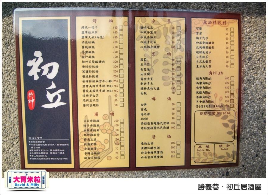 屏東勝義巷餐廳推薦@極神初丘居酒屋@大胃米粒 037.jpg