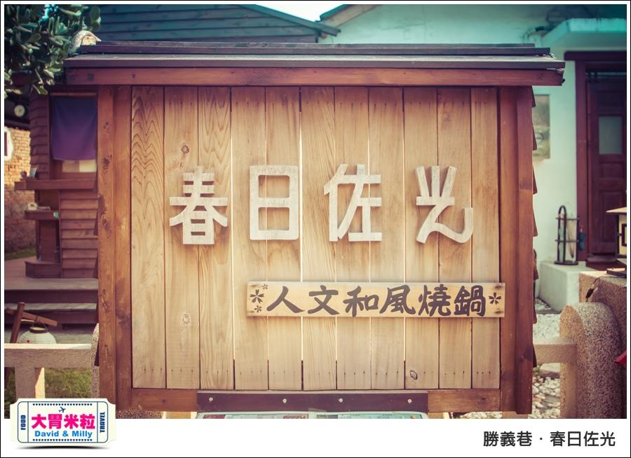 屏東勝義巷餐廳推薦@春日佐光壽喜燒@大胃米粒 003.jpg