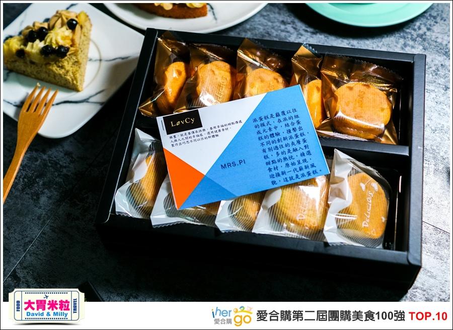 2017團購宅配美食推薦@愛合購第二屆美食100強前十強@大胃米粒 002.jpg