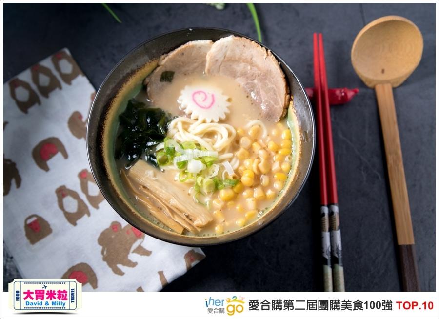 2017團購宅配美食推薦@愛合購第二屆美食100強前十強@大胃米粒 024.jpg