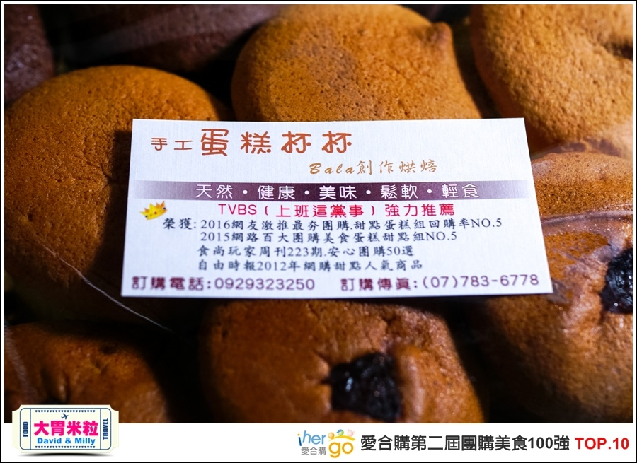 2017團購宅配美食推薦@愛合購第二屆美食100強前十強@大胃米粒 033.jpg