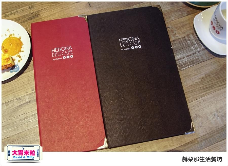 高雄義式餐廳推薦@赫朵那生活餐坊@大胃米粒 018.jpg