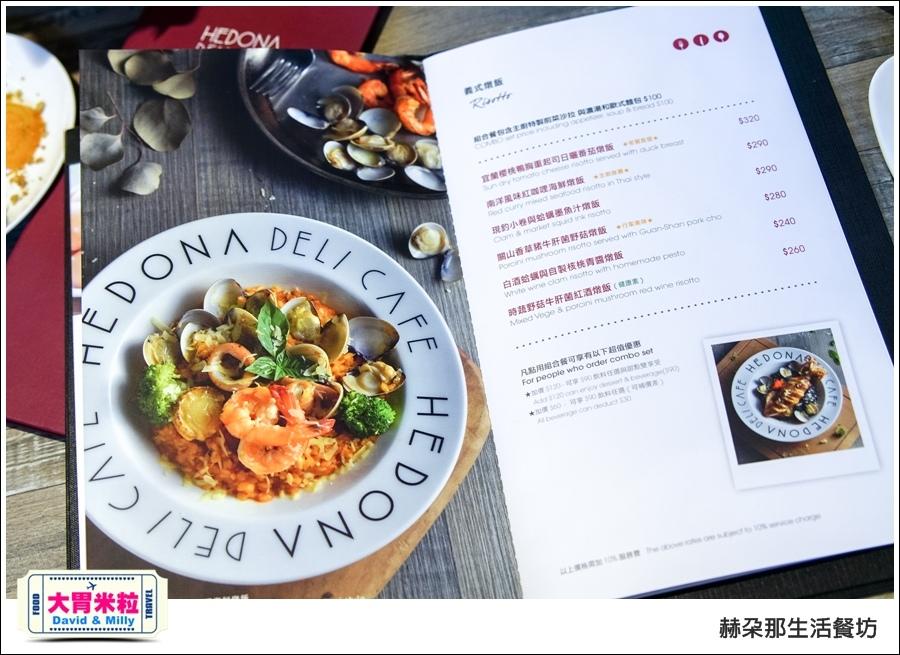 高雄義式餐廳推薦@赫朵那生活餐坊@大胃米粒 020.jpg