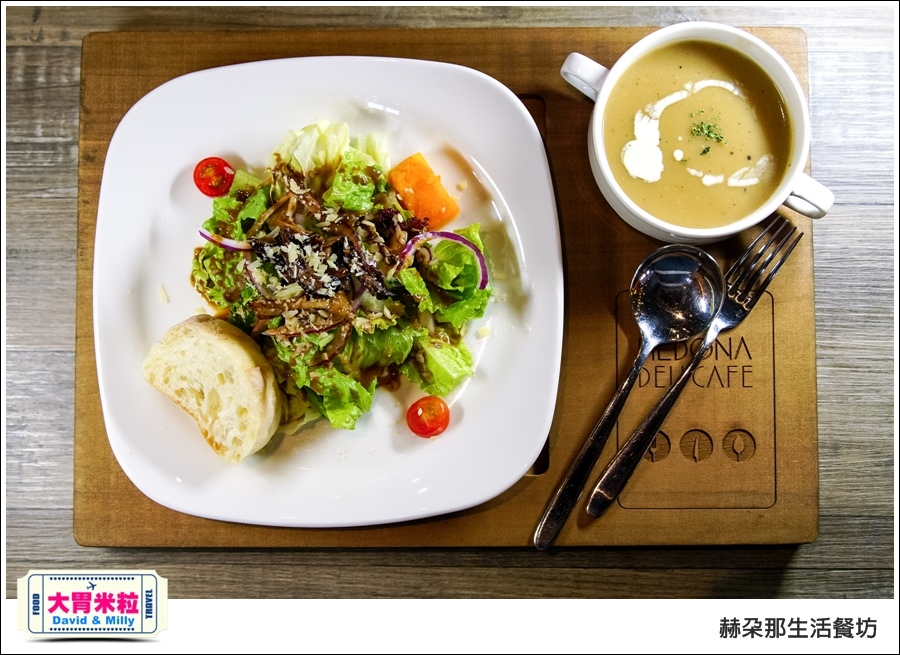 高雄義式餐廳推薦@赫朵那生活餐坊@大胃米粒 021.jpg