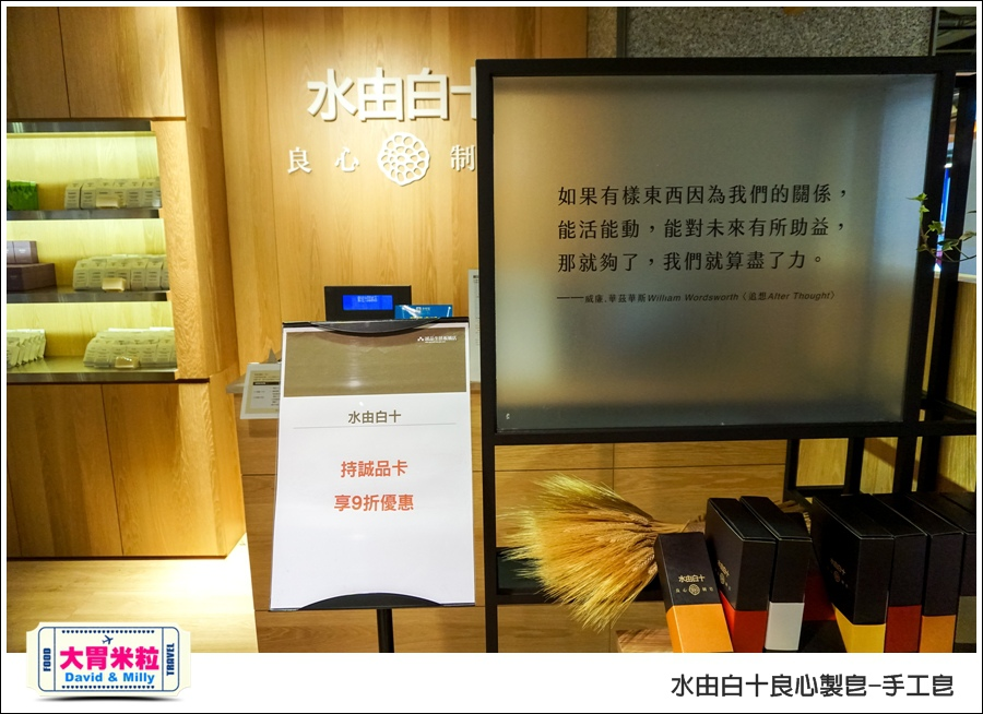 手工皂推薦@水由白十良心製皂-手工皂@大胃米粒 002.jpg