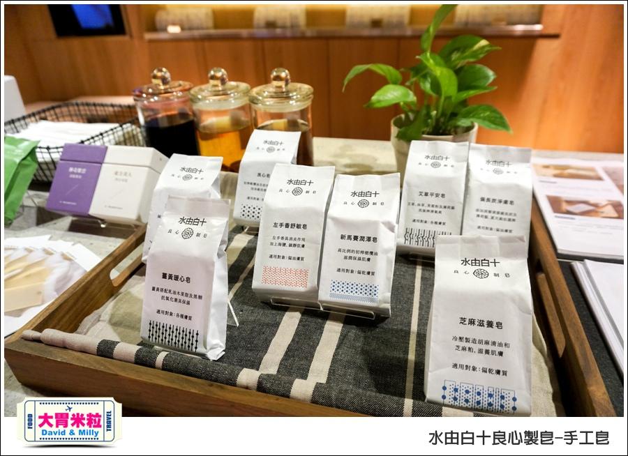 手工皂推薦@水由白十良心製皂-手工皂@大胃米粒 004.jpg