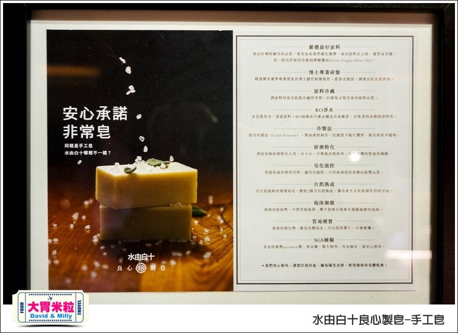 手工皂推薦@水由白十良心製皂-手工皂@大胃米粒 035.jpg