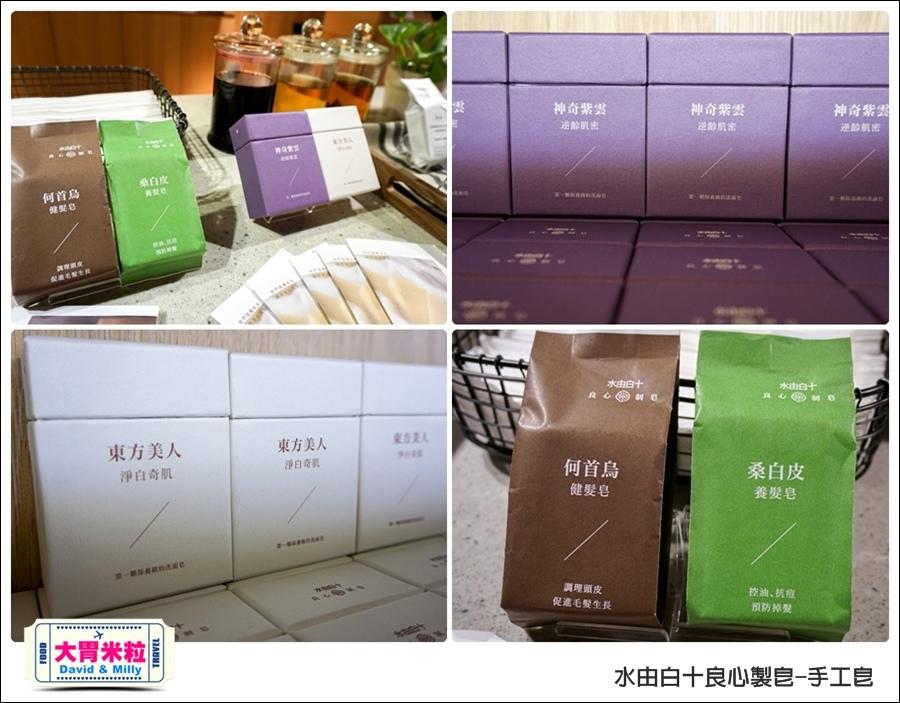 手工皂推薦@水由白十良心製皂-手工皂@大胃米粒 007.jpg