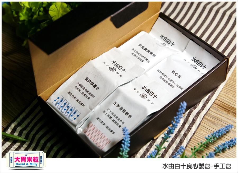 手工皂推薦@水由白十良心製皂-手工皂@大胃米粒 012.jpg