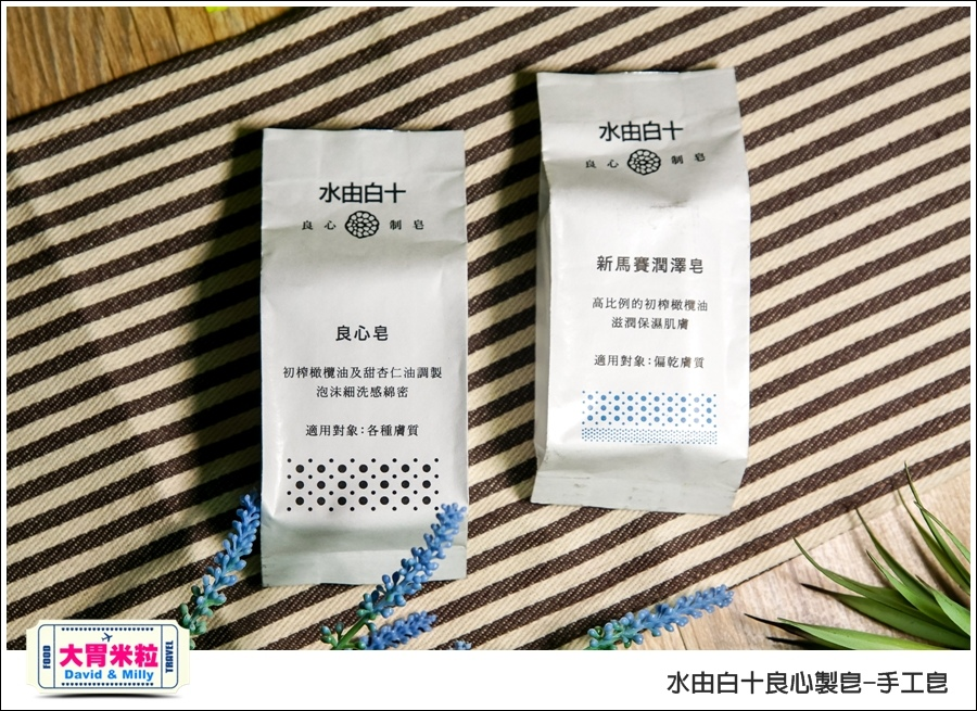 手工皂推薦@水由白十良心製皂-手工皂@大胃米粒 013.jpg
