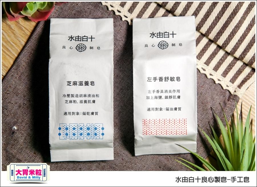 手工皂推薦@水由白十良心製皂-手工皂@大胃米粒 014.jpg