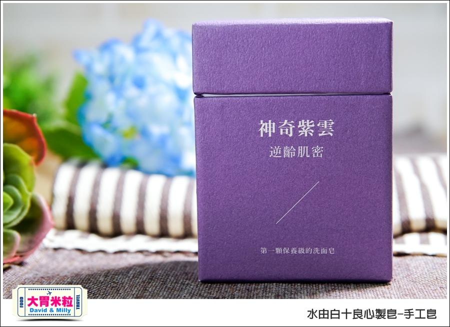 手工皂推薦@水由白十良心製皂-手工皂@大胃米粒 027.jpg