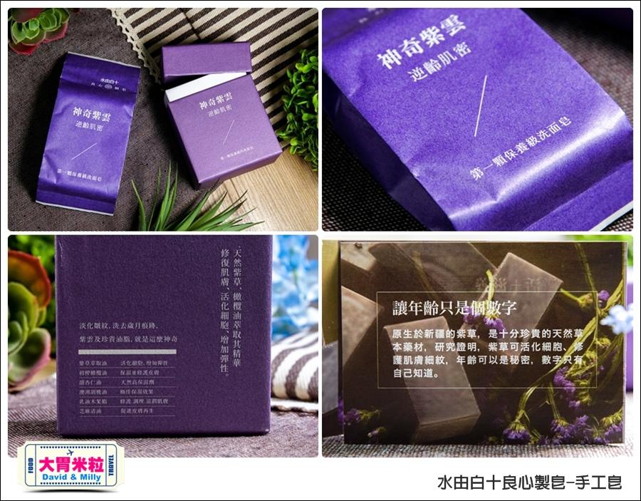 手工皂推薦@水由白十良心製皂-手工皂@大胃米粒 028.jpg