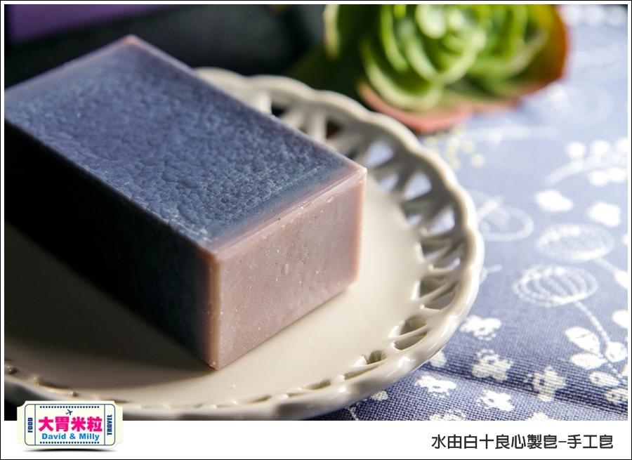 手工皂推薦@水由白十良心製皂-手工皂@大胃米粒 030.jpg