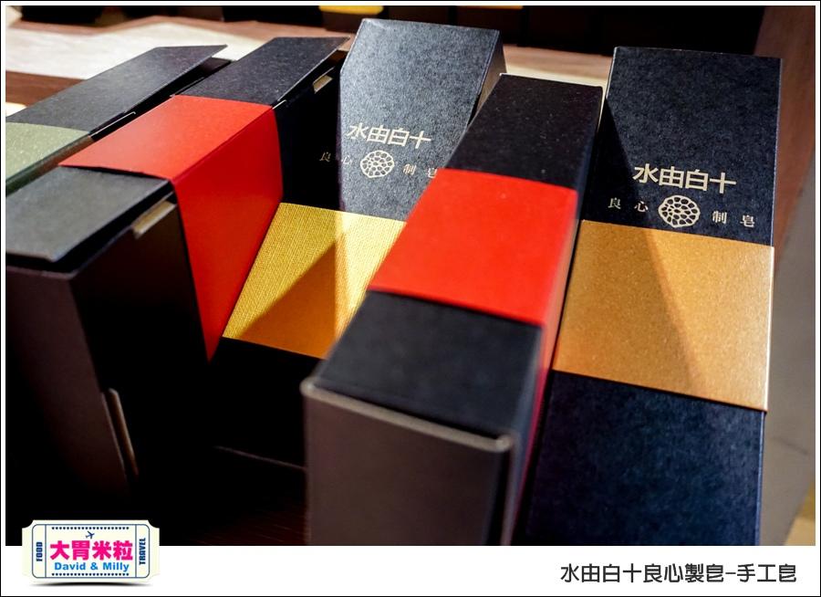 手工皂推薦@水由白十良心製皂-手工皂@大胃米粒 010.jpg