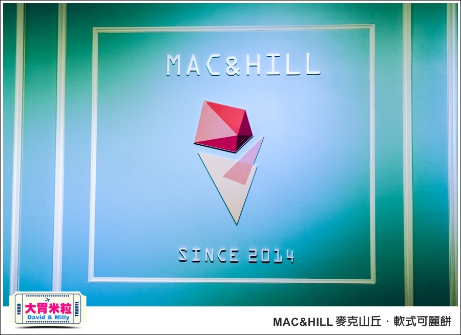 高雄可麗餅推薦@Mac&Hill 麥克山丘軟式可麗餅 @大胃米粒 005.jpg