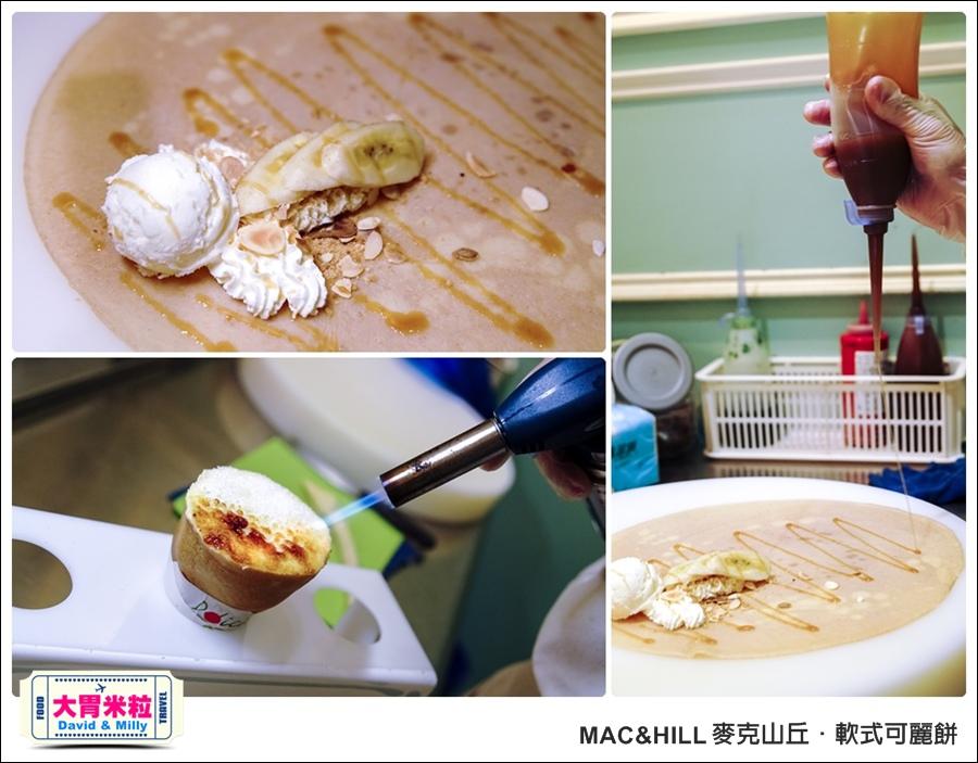 高雄可麗餅推薦@Mac&Hill 麥克山丘軟式可麗餅 @大胃米粒 018.jpg
